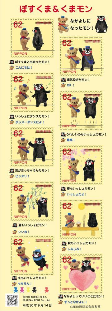 ぽすくま&くまモン グリーティング切手「秋のグリーティング」 ディズニーキャラクター「くまのプーさんと仲間たち」 切手 デザイン 記念 グリーティング切手 画像 2.jpg