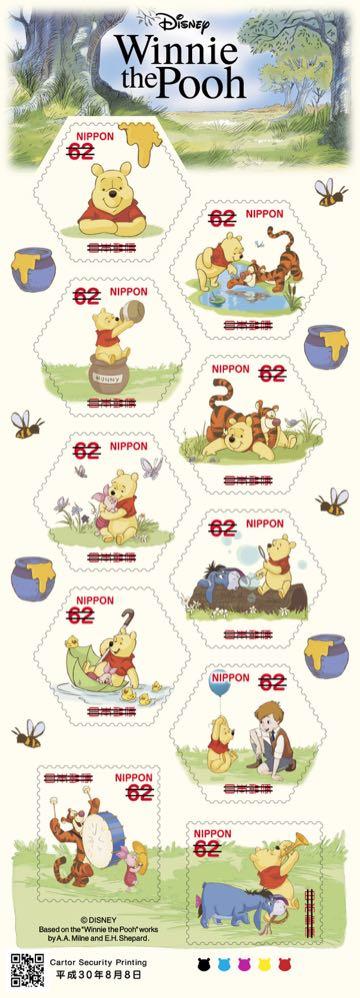 ぽすくま&くまモン グリーティング切手「秋のグリーティング」 ディズニーキャラクター「くまのプーさんと仲間たち」 切手 デザイン 記念 グリーティング切手 画像 3.jpg