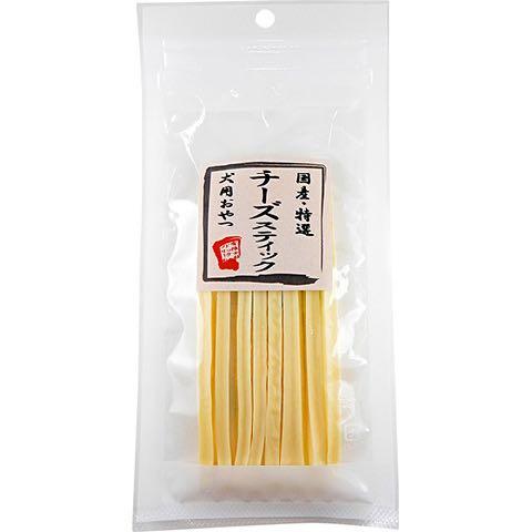 チーズスティック 国産 犬のおやつ 特選 選べる自然素材シリーズ プロセスチーズをスティック状に仕上げました 東京 フントヒュッテ 文京区 犬用おやつ 日本産 チーズ 画像 _ 3.jpg