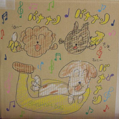 ポンポリース犬用ベッド犬用カドラーキャラクターカドラーバナナドッグ画像PomPreeceバナナボートペット用ベッドかわいい東京フントヒュッテ文京区_a.jpg