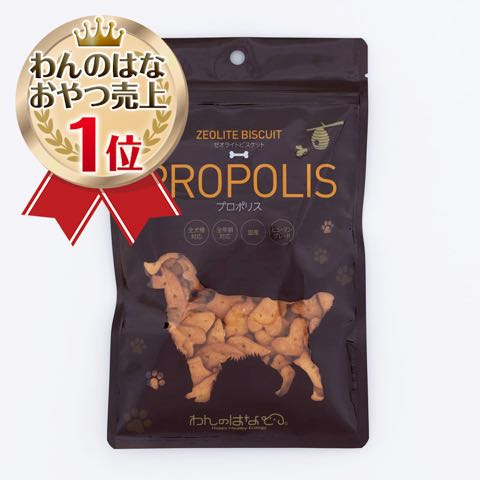 わんのはな 無添加 オーガニック 食品 ケア用品 企画販売 愛犬 エコロジカルドッグライフ 化学合成添加物を可能な限り使用しない商品 ヒューマンレベル原料 フントヒュッテ わんのはな ゼオライトプロポリスビスケット 2.jpg
