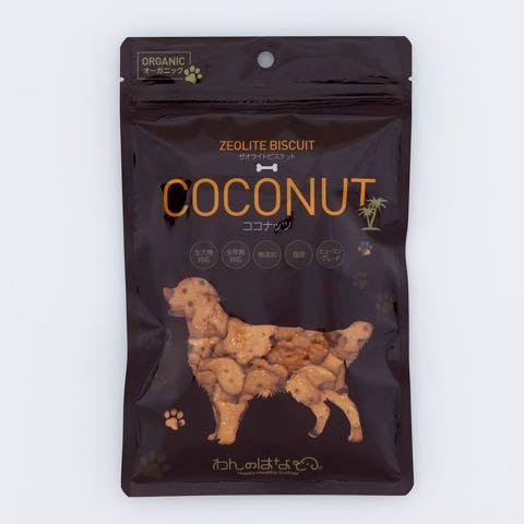 わんのはな 無添加 オーガニック 食品 ケア用品 企画販売 愛犬 エコロジカルドッグライフ 化学合成添加物を可能な限り使用しない商品 ヒューマンレベル原料 フントヒュッテ わんのはな ゼオライトココナッツビスケット 2.jpg