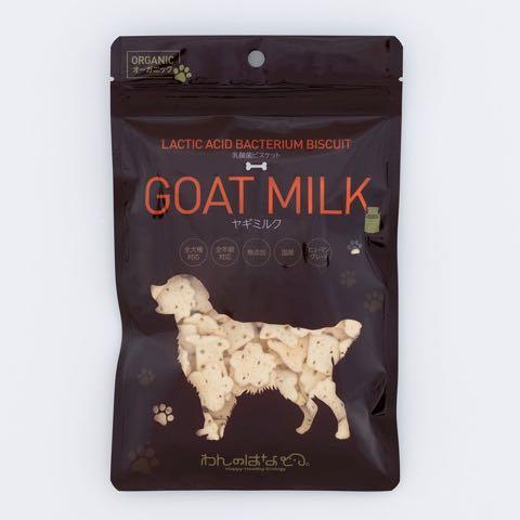 わんのはな 無添加 オーガニック 食品 ケア用品 企画販売 愛犬 エコロジカルドッグライフ 化学合成添加物を可能な限り使用しない商品 ヒューマンレベル原料 フントヒュッテ わんのはな 乳酸菌ビスケット ヤギミルク 2.jpg