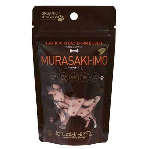 わんのはな 無添加 オーガニック 食品 ケア用品 企画販売 愛犬 エコロジカルドッグライフ 化学合成添加物を可能な限り使用しない商品 ヒューマンレベル原料 フントヒュッテ わんのはな 乳酸菌ビスケット ムラサキイモ 1.jpg