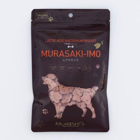 わんのはな 無添加 オーガニック 食品 ケア用品 企画販売 愛犬 エコロジカルドッグライフ 化学合成添加物を可能な限り使用しない商品 ヒューマンレベル原料 フントヒュッテ わんのはな 乳酸菌ビスケット ムラサキイモ 2.jpg