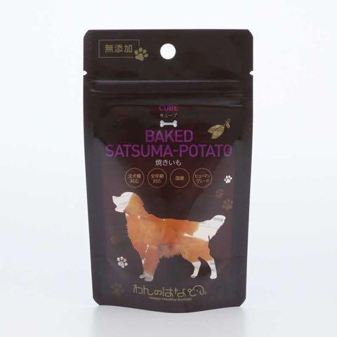 わんのはな 無添加 オーガニック 食品 ケア用品 企画販売 愛犬 エコロジカルドッグライフ 化学合成添加物を可能な限り使用しない商品 ヒューマンレベル原料 フントヒュッテ わんのはな 焼きいもcube 1.jpg