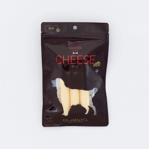 わんのはな 無添加 オーガニック 食品 ケア用品 企画販売 愛犬 エコロジカルドッグライフ 化学合成添加物を可能な限り使用しない商品 ヒューマンレベル原料 フントヒュッテ わんのはな ソーセージ チーズ 2.jpg