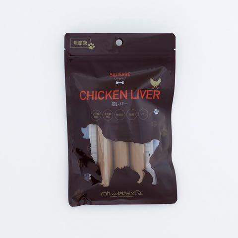 わんのはな 無添加 オーガニック 食品 ケア用品 企画販売 愛犬 エコロジカルドッグライフ 化学合成添加物を可能な限り使用しない商品 ヒューマンレベル原料 フントヒュッテ わんのはな ソーセージ 無薬鶏レバー 2.jpg