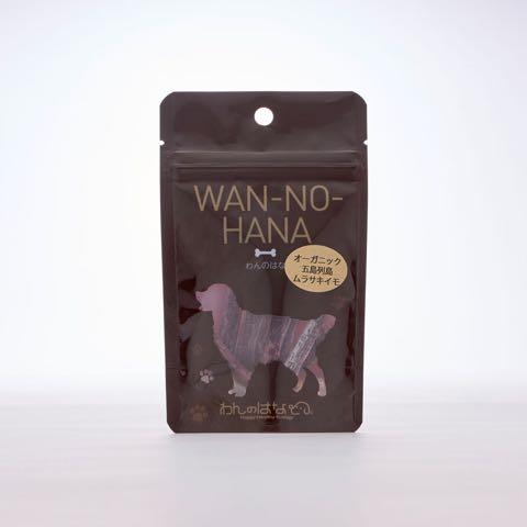 わんのはな 無添加 オーガニック 食品 ケア用品 企画販売 愛犬 エコロジカルドッグライフ 化学合成添加物を可能な限り使用しない商品 ヒューマンレベル原料 フントヒュッテ わんのはな オーガニック五島列島ムラサキイモ 1.jpg