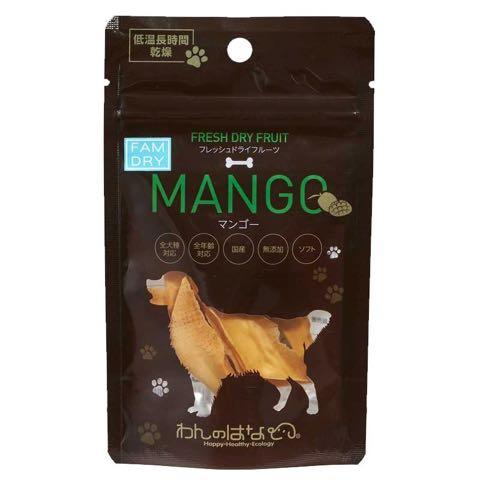 わんのはな 無添加 オーガニック 食品 ケア用品 企画販売 愛犬 エコロジカルドッグライフ 化学合成添加物を可能な限り使用しない商品 ヒューマンレベル原料 フントヒュッテ わんのはな FRESH DRYフルーツ マンゴー 1.jpg