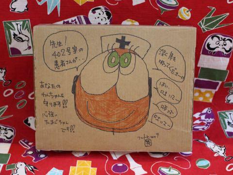 たまごちゃんLANCO×DADWAYダットウェイランココラボドクターたまごちゃん犬おもちゃ画像東京レア希少文京区フントヒュッテ駒込_9.jpg