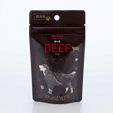 わんのはな 無添加 オーガニック 食品 ケア用品 企画販売 愛犬 エコロジカルドッグライフ 化学合成添加物を可能な限り使用しない商品 ヒューマンレベル原料 フントヒュッテ わんのはな 牛肉ドライスライス 1.jpg
