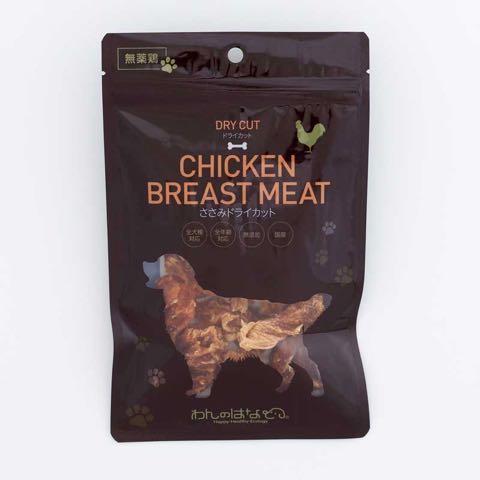 わんのはな 無添加 オーガニック 食品 ケア用品 企画販売 愛犬 エコロジカルドッグライフ 化学合成添加物を可能な限り使用しない商品 ヒューマンレベル原料 フントヒュッテ わんのはな 無薬鶏ささみ ドライカット 2.jpg