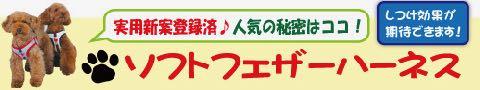 LAMZY ソフトフェザーハーネス 画像 ラムジー フェザー ハーネス 気管支への負担軽減 気管支炎 気管虚脱 犬 人気 ハーネス 販売 フントヒュッテ 東京 2.jpg