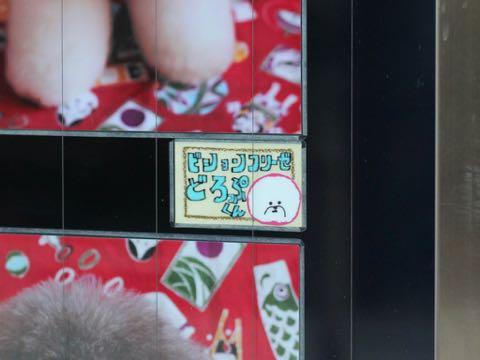 お正月 生地 和柄 凧揚げ コマ回し お手玉 花札 竹馬 羽根つき だるま落とし 折り紙 日本の風景 プリント生地 柄 ファブリック 画像 写真撮影 背景 トリミングサロン フントヒュッテ 2019年元旦 _ 20.jpg