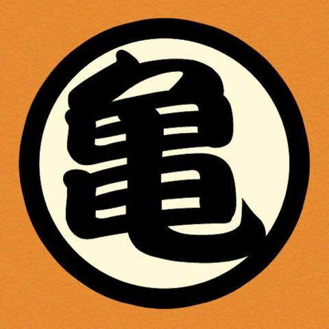 ドラゴンボール 亀 道着 亀マーク 亀仙流 亀仙人 亀仙人修行 孫悟空 画像 1.jpg