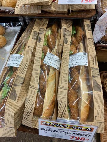 嘘みたいなロングバゲットサンド(揚物大盛り) サミット パン バゲット 画像 エイプリルフール 1.jpg