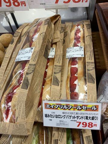 嘘みたいなロングバゲットサンド(苺大盛り) サミット パン バゲット 画像 エイプリルフール 2.jpg