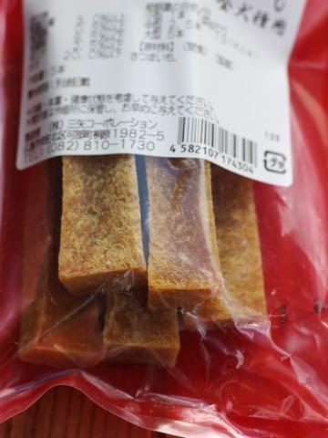 職人の味国産犬おやつ三矢コーポレーション無添加無着色保存料不使用手作り犬おやつ日本製フントヒュッテ東京職人の味原材料カロリー画像低温乾燥やきいも_2.jpg