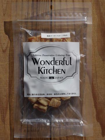 Wonderful Kitchen ワンダフルキッチン 評判 味 Wonderful Japan P-ball ピーボール 無添加 無着色 保存料不使用 国産 犬のおやつ 東京 フントヒュッテ 画像 国産さつまいもチーズ包み _ 1.jpg