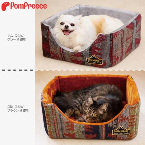 ポンポリース PomPreece 犬用ベッド 犬用カドラー 冬用 防寒グッズ 画像 かわいい犬グッズ 東京 フントヒュッテ チェアーズカドラーネイティブカナディアン _ 3.jpg