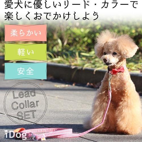犬 首輪 リード iDog アイドッグ リード・カラーセット リボン付ギンガムチェック #犬 #首輪 #リード #iDog #アイドッグ リード・カラーセット リボン付ギンガムチェック _ 通販2.jpg