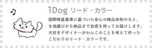 犬 首輪 リード iDog アイドッグ リード・カラーセット リボン付ギンガムチェック #犬 #首輪 #リード #iDog #アイドッグ リード・カラーセット リボン付ギンガムチェック _ 通販14.jpg