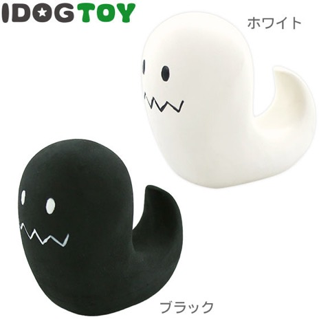 iDog&iCat アイドッグアイキャット ラテックスTOY 犬のおもちゃ 東京 フントヒュッテ 画像 ハロウィン Halloween 限定 ゴーストラテックスTOY _ 2.jpg