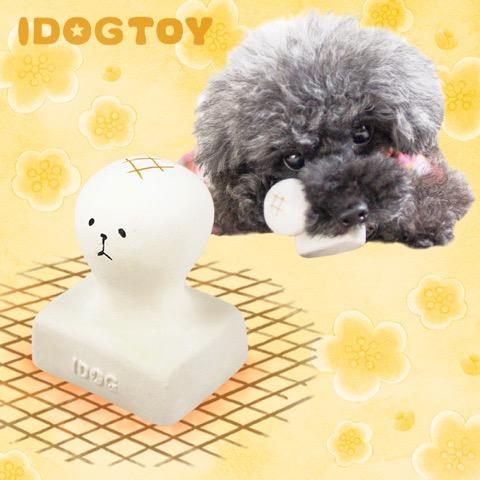 iDog&iCat アイドッグアイキャット ラテックスTOY 犬のおもちゃ 東京 フントヒュッテ 画像 お餅 コマメ ラテックスTOY _ 1.jpg