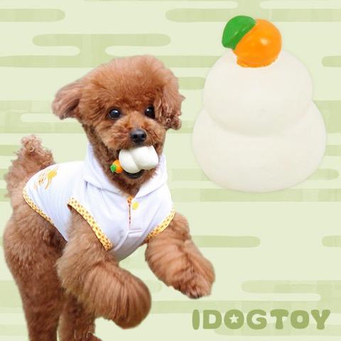 iDog&iCat アイドッグアイキャット ラテックスTOY 犬のおもちゃ 東京 フントヒュッテ 画像 かがみもち 鏡餅 ラテックスTOY _ 1.jpg