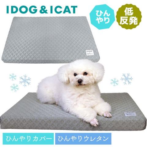 iDog&iCat アイドッグアイキャット 犬猫ベッド 冷感カバー ひんやりジェル 夏を快適に 暑さ対策 犬 低反発マット 東京 フントヒュッテ 画像 犬用ベッド  _ 1.jpg