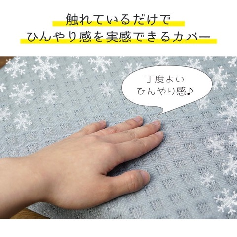 iDog&iCat アイドッグアイキャット 犬猫ベッド 冷感カバー ひんやりジェル 夏を快適に 暑さ対策 犬 低反発マット 東京 フントヒュッテ 画像 犬用ベッド  _ 7.jpg