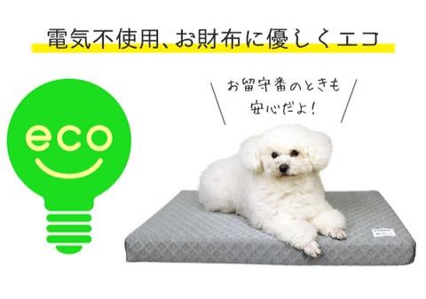iDog&iCat アイドッグアイキャット 犬猫ベッド 冷感カバー ひんやりジェル 夏を快適に 暑さ対策 犬 低反発マット 東京 フントヒュッテ 画像 犬用ベッド  _ 10.jpg