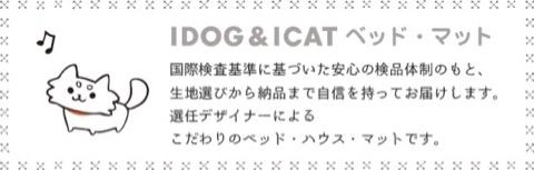 iDog&iCat アイドッグアイキャット 犬猫ベッド 冷感カバー ひんやりジェル 夏を快適に 暑さ対策 犬 低反発マット 東京 フントヒュッテ 画像 犬用ベッド  _ 14.jpg