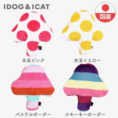 iDog&iCat アイドッグアイキャット iToy 国産ペット用おもちゃ POPな柄のキノコ型おもちゃ カシャカシャ入りでワンコも夢中に 東京 フントヒュッテ 画像 犬用おもちゃ _ 1.jpg
