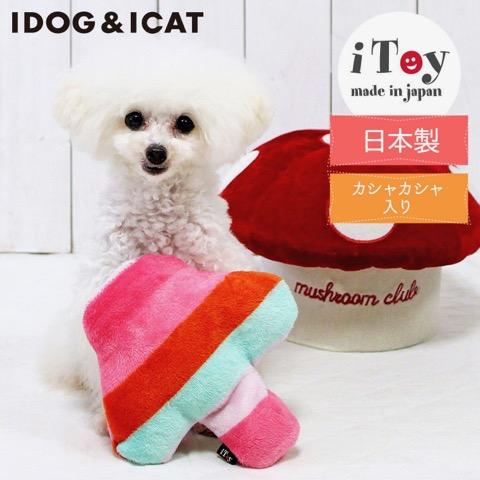 iDog&iCat アイドッグアイキャット iToy 国産ペット用おもちゃ POPな柄のキノコ型おもちゃ カシャカシャ入りでワンコも夢中に 東京 フントヒュッテ 画像 犬用おもちゃ _ 2.jpg