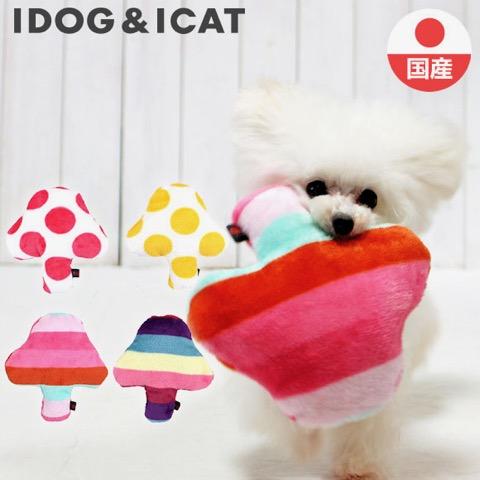 iDog&iCat アイドッグアイキャット iToy 国産ペット用おもちゃ POPな柄のキノコ型おもちゃ カシャカシャ入りでワンコも夢中に 東京 フントヒュッテ 画像 犬用おもちゃ _ 3.jpg