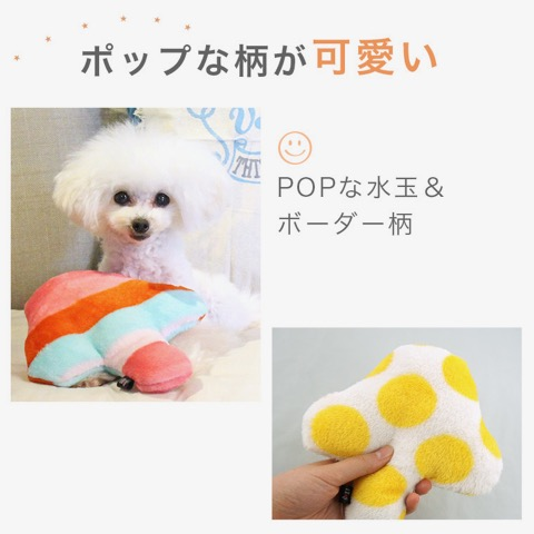 iDog&iCat アイドッグアイキャット iToy 国産ペット用おもちゃ POPな柄のキノコ型おもちゃ カシャカシャ入りでワンコも夢中に 東京 フントヒュッテ 画像 犬用おもちゃ _ 5.jpg