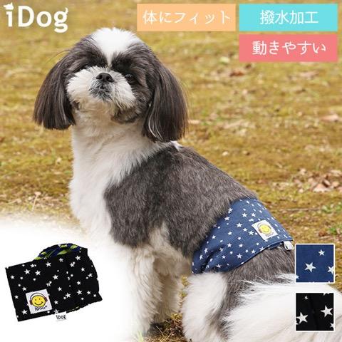 iDog&iCat アイドッグアイキャット マナーベルト スターボーダー 東京 フントヒュッテ 画像 犬 マナーバンド マーキング防止 _ 1.jpg