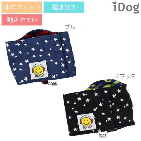 iDog&iCat アイドッグアイキャット マナーベルト スターボーダー 東京 フントヒュッテ 画像 犬 マナーバンド マーキング防止 _ 3.jpg