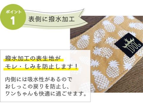 iDog&iCat アイドッグアイキャット マナーベルト パインボーダー 東京 フントヒュッテ 画像 犬 マナーバンド マーキング防止 パイナップル柄 _ 10.jpg