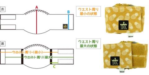 iDog&iCat アイドッグアイキャット マナーベルト パインボーダー 東京 フントヒュッテ 画像 犬 マナーバンド マーキング防止 パイナップル柄 _ 16.jpg