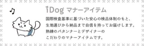 iDog&iCat アイドッグアイキャット マナーベルト パインボーダー 東京 フントヒュッテ 画像 犬 マナーバンド マーキング防止 パイナップル柄 _ 17.jpg