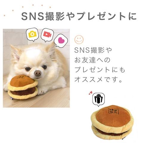 iDog&iCat アイドッグアイキャット iToy ペット用布製おもちゃ 画像 犬用おもちゃ もっちりどらやき _ 4.jpg