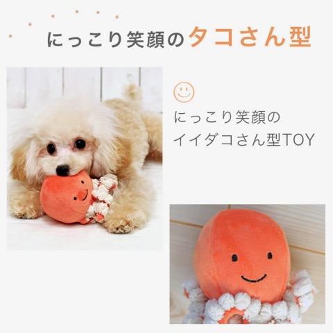 iDog&iCat アイドッグアイキャット iToy ペット用布製おもちゃ 画像 犬用おもちゃ にょろにょろタコさん _ 4.jpg