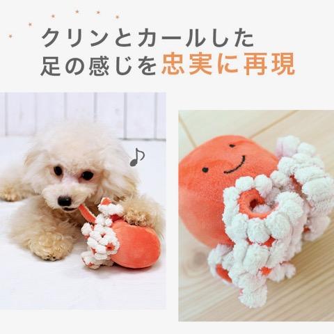 iDog&iCat アイドッグアイキャット iToy ペット用布製おもちゃ 画像 犬用おもちゃ にょろにょろタコさん _ 5.jpg