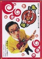 亀屋ミュージック劇場