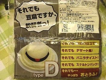 Zaku-toufu typeD