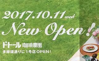 新型カフェ「ドトール珈琲農園」の1号店