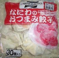 おつまみ餃子1